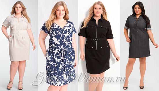 Также хорошо будут выглядеть платья футляры, трапециевидные трикотажные платья с небольшими аккуратными рукавами или без них. Красивые платья для полных