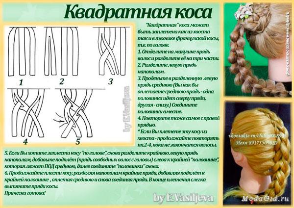 квадратная коса схема