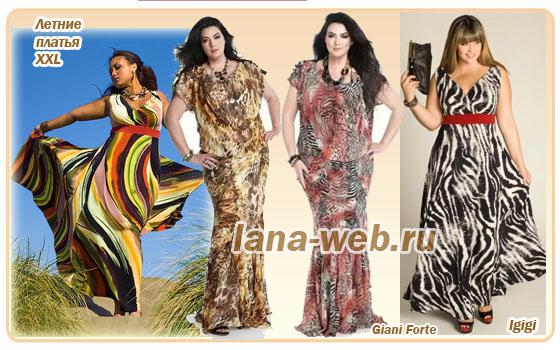 платье а образной формы