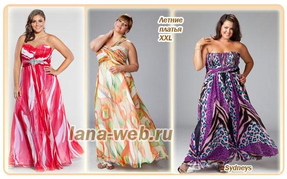 Летние платья для полных женщин выкройки
