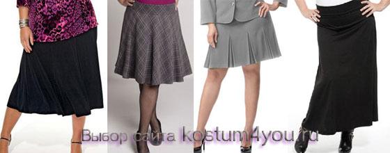модели юбок с выкройками для полных: